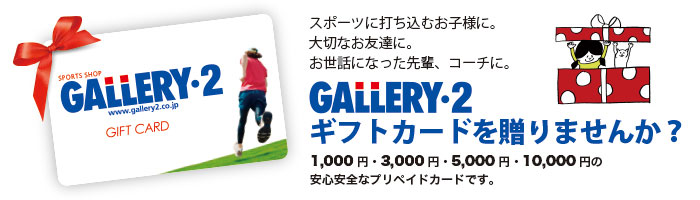 GALLERY・2ギフトカード