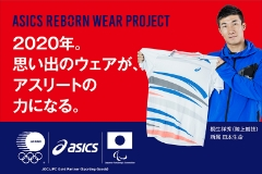#2020に行ってこい ASICS REBORN WEAR PROJECT