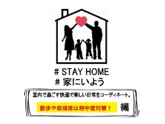 【STAY HOME】散歩や庭掃除のときは熱中症対策