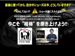 【STAY HOME特別編】今スパイクどうなってる?シューケア特集!