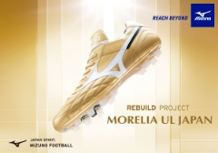 【MORELIA UL JAPAN】GOLD 発売3月6日 復活!