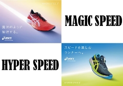 【NEW】MAGIC SPEED・HYPER SPEED発売しました!